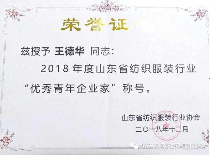 新起点  新挑战——山东纺织服装年会在济南隆重举行